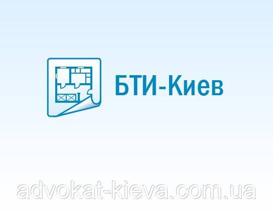 Адвокат Киев - Адвокат БТИ - Адвокат по регистрации недвижимости