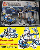 Конструктор LEGO (Sluban) - Полиция. Большой набор 582 деталей