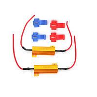 2 x 50w 8ohm LED нагрузочные резисторы исправить лампы быстро гипер флэш хвост сигнала мигает