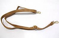 Ремень для сумки светло коричневый, 120 см, Отл сост!