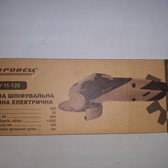 УШМ Кировец КМШУ-11-125 980Вт, фото 2