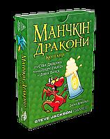 Настольная игра Манчкин: Драконы (Манчкін: Дракони)