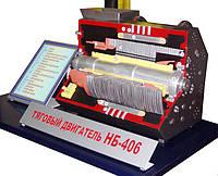 Макет. Тяговый двигатель НБ-406. Ручная работа