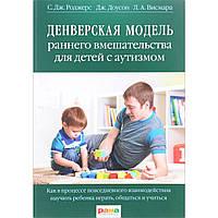 Денверская модель раннего вмешательства для детей с аутизмом. Роджерс С.9785917430676