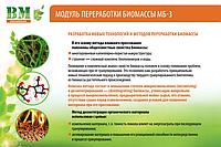 Технология микроизмельчения биополимеров