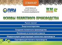 """Семинар """"Основы пеллетного производства"""""""