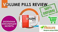 Volume pills - препарат для увеличения количества и качества спермы,лучшие отзывы