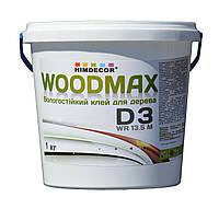 Вологостійкий клей для дерева D3 WOODMAX