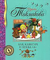 Книга для детей. Аля, Кляксич и буква «А». Ирина Токмакова