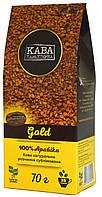"""Кофе растворимый сублимированный """"Кава Характерна Gold"""" 70г. (Арабика-100%)"""