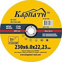 Круг шлифовальный ТМ КАРПАТЫ ф230х6.00 мм