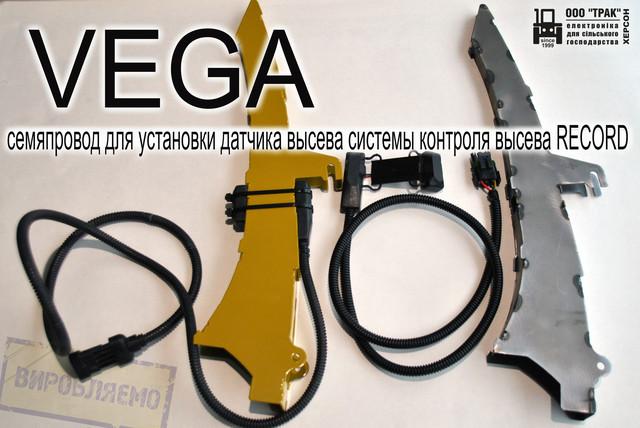 Установка датчика на семяпровод VEGA под контроль