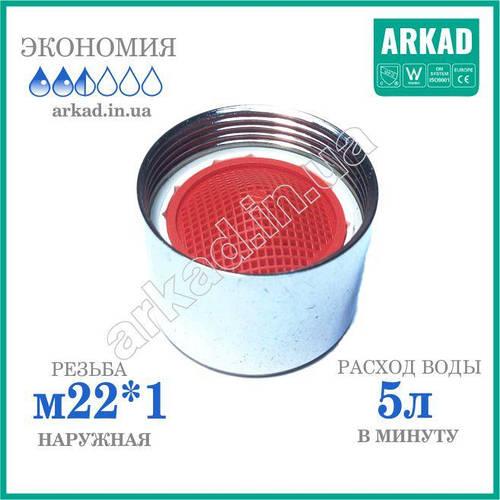 Аэратор для крана (насадка на кран) А5R22 - 5л/мин