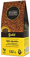 """Кофе растворимый сублимированный """"Кава Характерна Gold"""" 130г. (Арабика-100%)"""