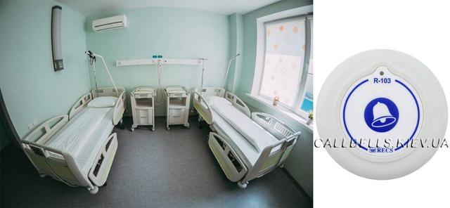 Кнопка вызова персонала R-103 в больнице