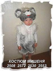 """Костюм  """"Мышка"""" для мальчика"""