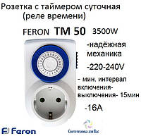 Розетка с таймером (суточная) FERON TM50 3500W/16A IP20