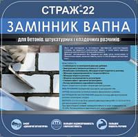 Страж 22 Заменитель извести ( готовый раствор) 2л