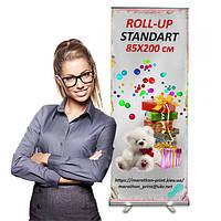 Roll-UP Standart 85х200 см