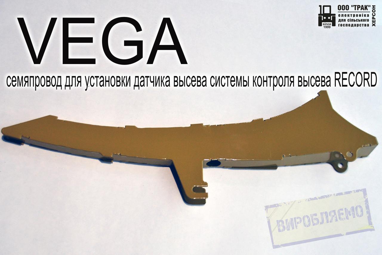 Семяпровод VEGA под контроль системы высева  RECORD