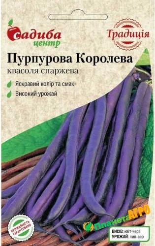 Насіння квасолі спаржевої Пурпурова Королева (Традиція)