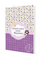 """Альбом для девочки """"Маленькая принцесса"""", фиолетовый"""