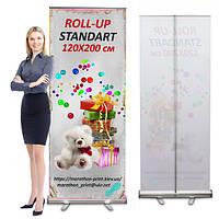 Roll-UP Standart 120х200 см