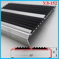 Широкий антискользящий порог с резиновыми вставками, 19 мм х 80 мм без покрытия 3,0 м
