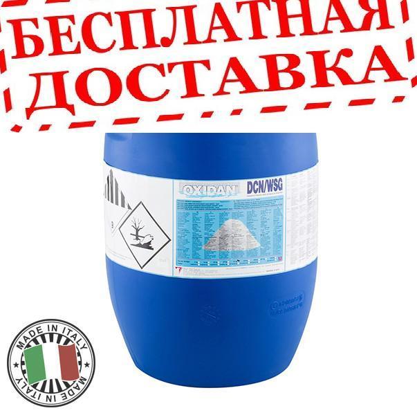 Шок хлор OXIDAN DCN/WSG 50 кг