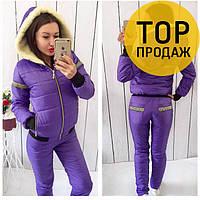 Теплый спортивный костюм для женщин, фиолетового цвета / Женский костюм, демисезон, зима, 2018
