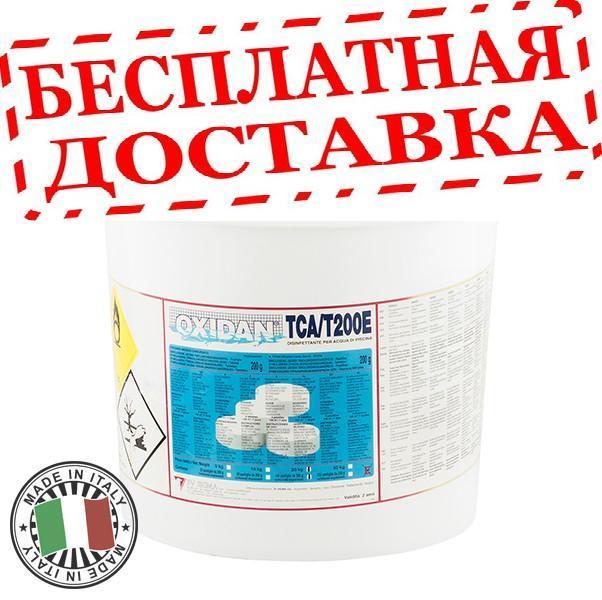 Хлор длительного действия OXIDAN TCA/T200E 20 кг