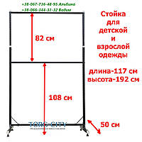 Стойка 2-я ,ширина 110 см,высота регулируется   ,черная Украина