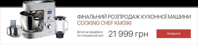 АКЦИЯ ПРОДЛЕНА ДО 30.01.2018г.! Скидки на кухонные машины Kenwood Cooking Chef!