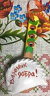 Декоративный вареник, фото 1
