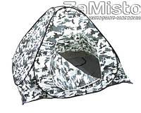 Палатка автомат (белый камуфляж) с дном (1,5x1,5 м)