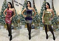 Праздничное платье из пайеток открытые плечи