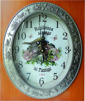 Годинник №1 Надійтеся завжди на Господа!, фото 2