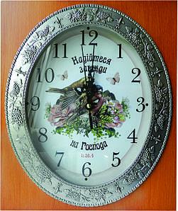 Годинник №1 Надійтеся завжди на Господа!