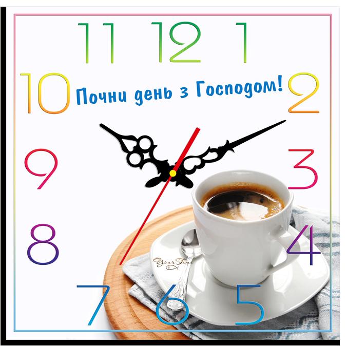 """Годинник настінний квадратний """"Почни день з Господом!"""""""