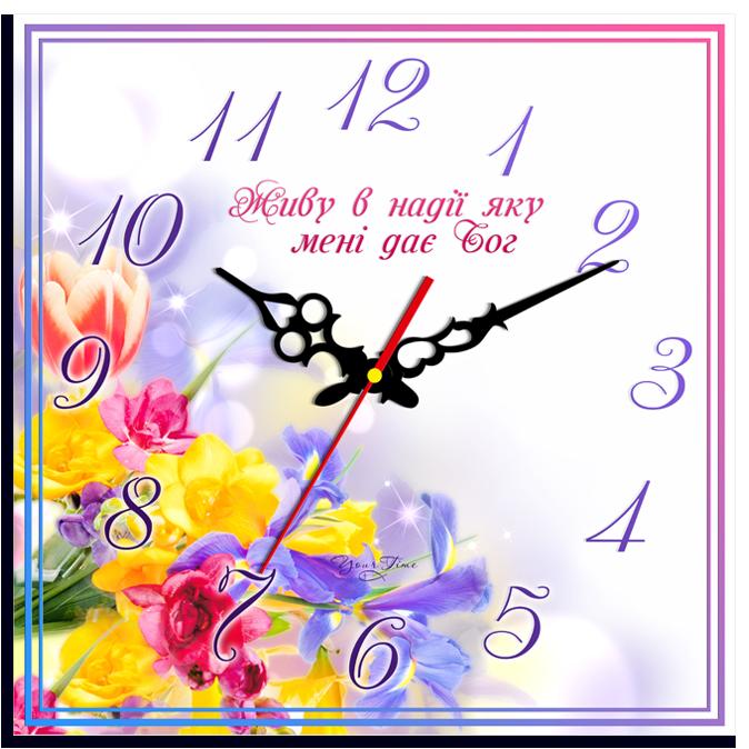 """Годинник настінний квадратний """"Живу в надії яку мені дає Бог"""""""
