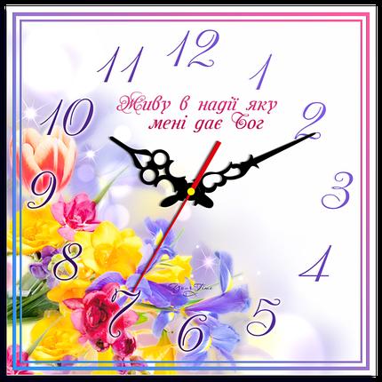 """Годинник настінний квадратний """"Живу в надії яку мені дає Бог"""", фото 2"""