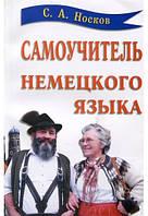 Самоучитель немецкого.С.А.Носков