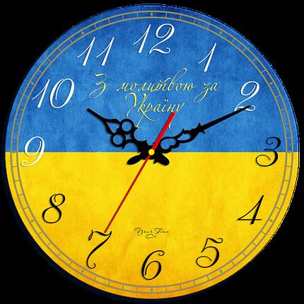 """Годинник настінний круглий """"З молитвою за Україну!"""", фото 2"""