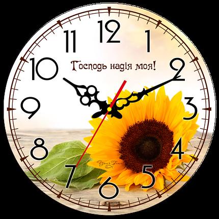"""Годинник настінний круглий """"Господь надія моя!"""", фото 2"""