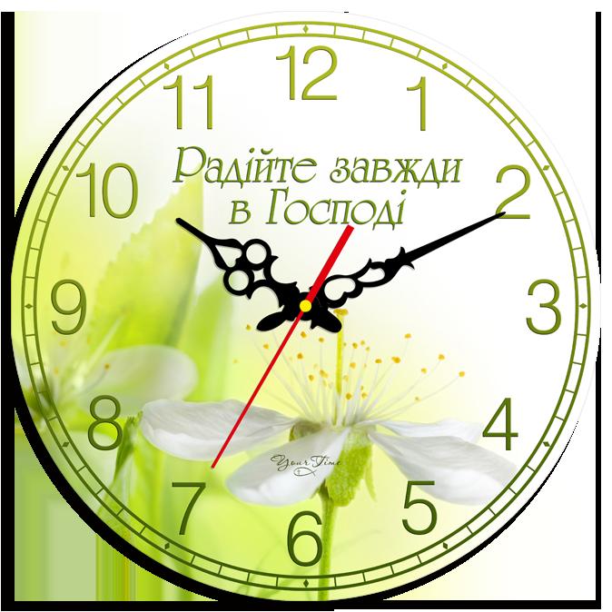 """Годинник настінний круглий """"Радійте завжди в Господі!"""""""