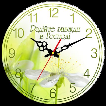 """Годинник настінний круглий """"Радійте завжди в Господі!"""", фото 2"""
