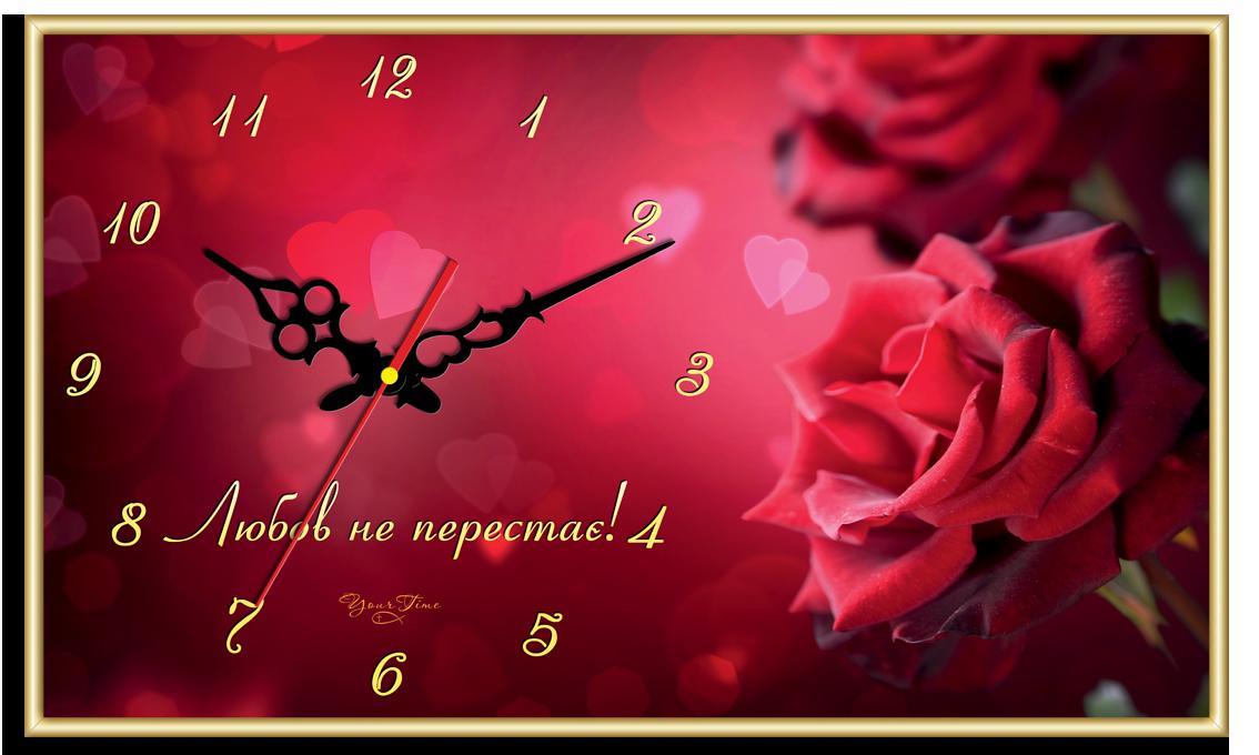 """Годинник настінний прямокутний """"Любов не перестає!"""""""