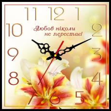 """Годинник настінний квадратний """"Любов ніколи не перестає!"""", фото 2"""