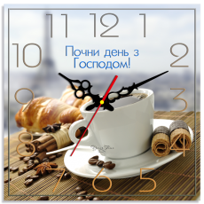 """Годинник настінний квадратний """"Почни день з Господом"""""""