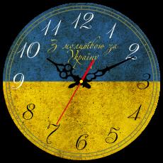 """Годинник настінний круглий """"З молитвою за Україну!"""""""